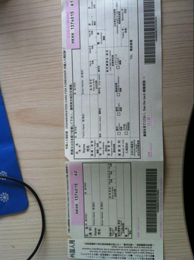 入境卡的正面    抵达大阪关西国际机场,飞机下降的时候拍摄的,入境