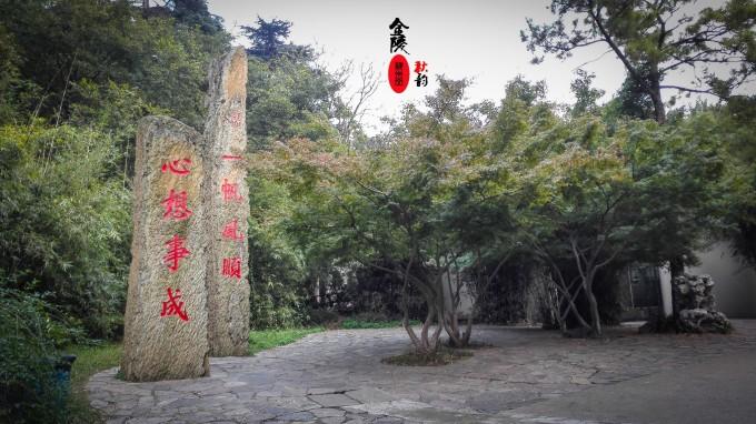 中国的大城市里敢称京的城市目前只有两个,一北一南。南京,又称金陵、秣陵,六朝古都,十朝都会,夫子庙前,秦淮河畔,数不尽才子佳人,道不尽风流韵事,和北京类似,帝都的那份大气是其他城市没有的。南京,既是一座历经风雨、历史悠久的帝王之都,又是一座惨遇洗劫、曾受屈辱的伤痛之城,值得我们慢慢地用脚步去丈量、用心灵去感受。2014年北京APEC会议意外地提供了6天假期的福利,为了配合制造APEC蓝,决定一家人逃离北京,奔向文化同样厚重的前朝帝都南京,欣赏明孝陵的银杏和栖霞山的红枫这些金陵最美的秋色,顺道去无锡看望一