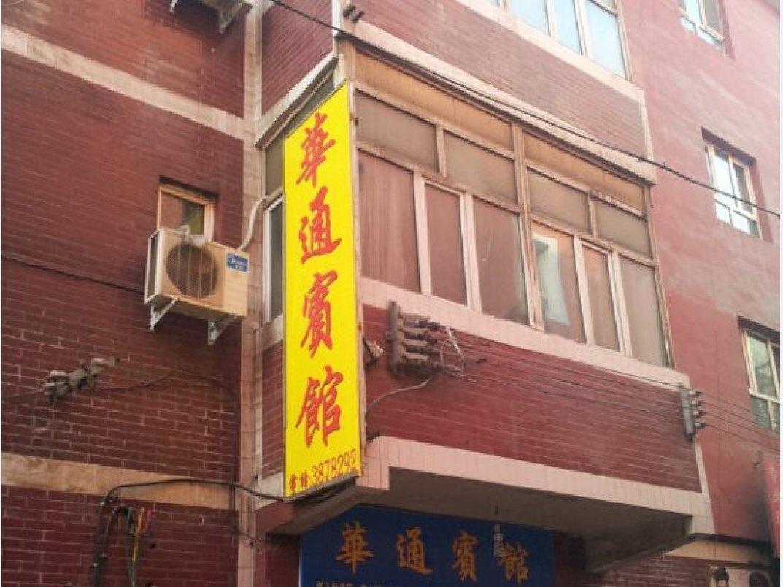 华通宾馆(乌鲁木齐北站东路店)