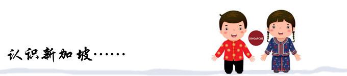 去新加坡,必须坐!新!加!坡!航!空! 新航将高水平的产品与优良的飞行服务结合起来,从而赢得了航空界创新服务领导者的美誉,和最舒适和最安全的航空公司之一  新航航班推出【新航假期】自由行度假体验,可以按照自己的行程需要选择新航机票、不同档次酒店、机场接送及精选目的地旅游等多样超值的的自由行套餐组合,还有帮我们省钱的优惠礼包--狮城全景通。 【新航假期】新航假期自由行套餐购买。网址: http://www.
