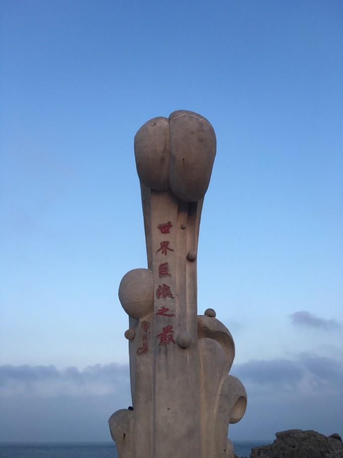 还参观了大陈岛垦荒纪念碑和青少年宫