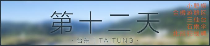 第十二天 | 台东