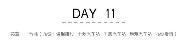 Day11:花莲~台北(九份老街,㮢侗猫村,十分火车站,平西火车站,瑞芳火车站)