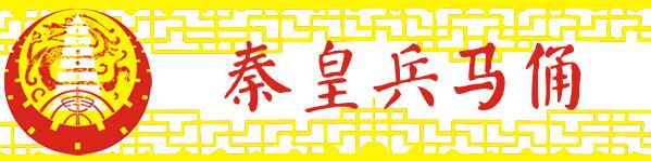 2-1  秦皇兵马俑
