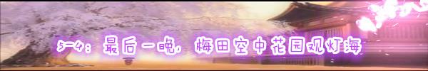 5-4:最后一晚,梅田空中花园观灯海