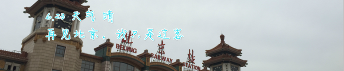 DAY8 北京-济南