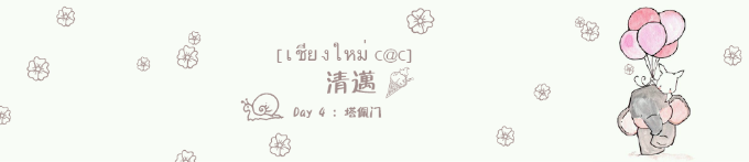 DAY 5: 清迈古城